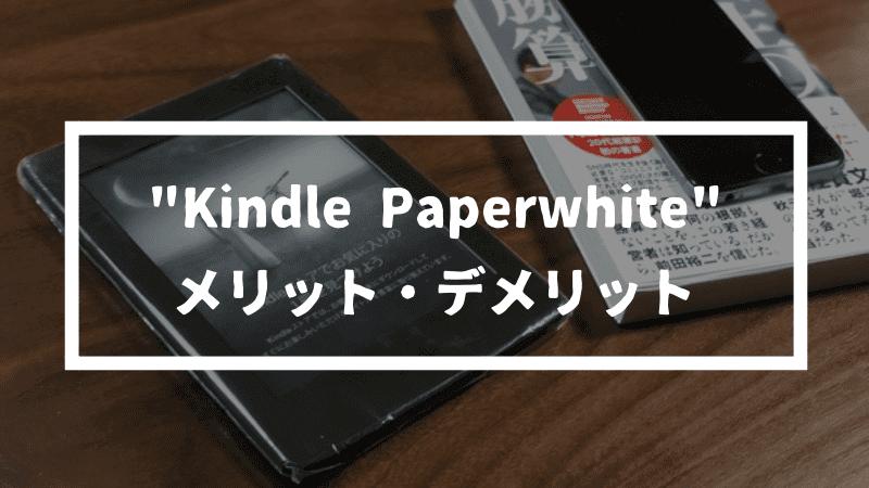 「Kindle Paperwhite」デメリット!購入してから後悔する前に比較レビュー!