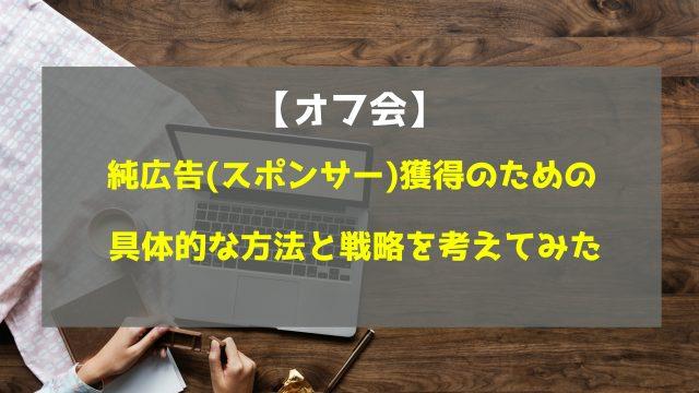 【オフ会】純広告(スポンサー)獲得のための具体的な方法と戦略を考えてみた。