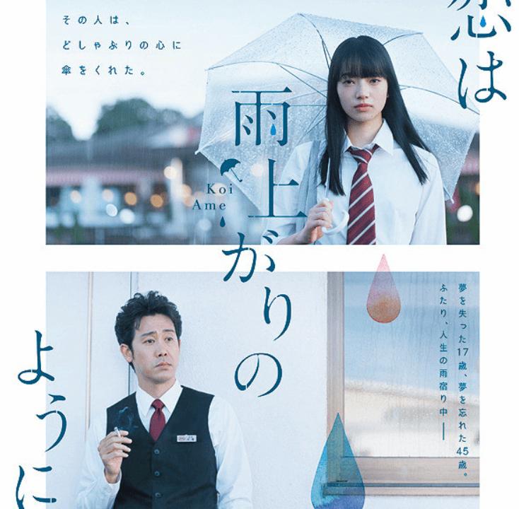 実写版映画「恋は雨上がりのように」ネタバレ感想!小松菜奈の可愛さがやばすぎる。