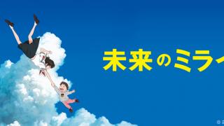 【ネタバレ感想】映画「未来のミライ」は過去作の中で一番微妙でした