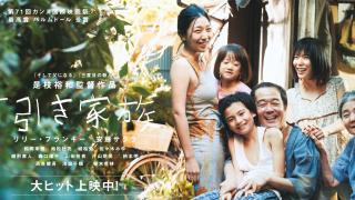 映画「万引き家族」のネタバレ感想