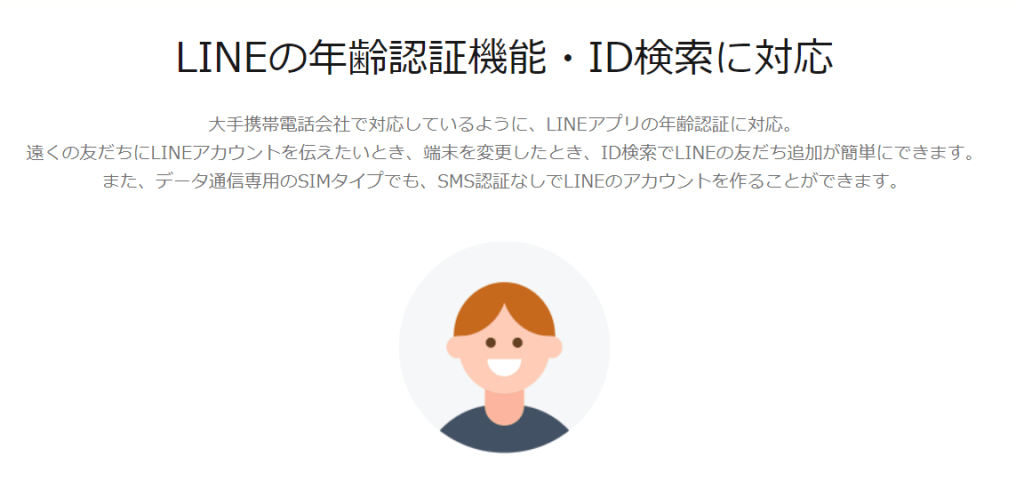 LINEモバイルは年齢確認認証とID検索機能が使える