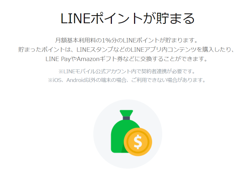 LINEモバイルは月額料金の1%分のLINEポイントがもらえる