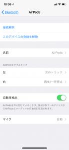 Airpodsの設定 手順③