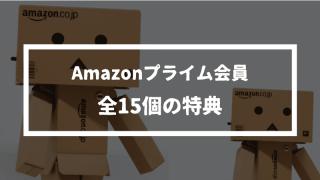 Amazonプライム会員の全特典は?無料体験~退会方法の手順まで解説【2018年最新版】