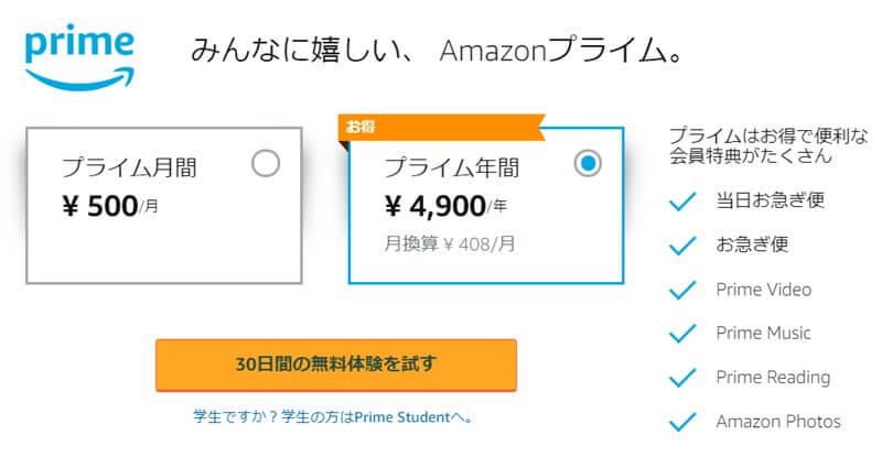 Amazonプライム会員の年会費(月額)