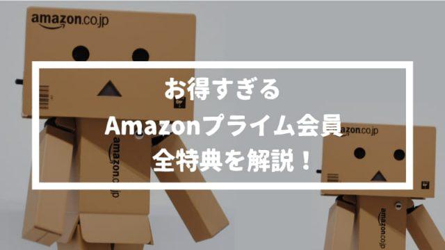まだ使ってないの?Amazonプライム会員のお得すぎる全特典を紹介【2019年最新版】