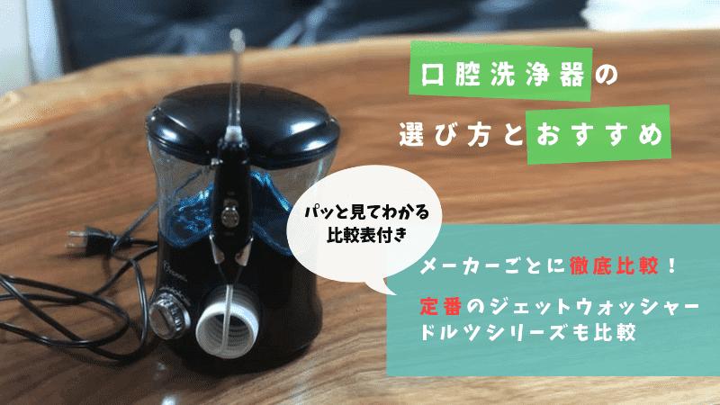 【比較】ジェットウォッシャー愛用者がおすすめと正しい選び方を紹介!自分に合った口腔洗浄器を選ぼう