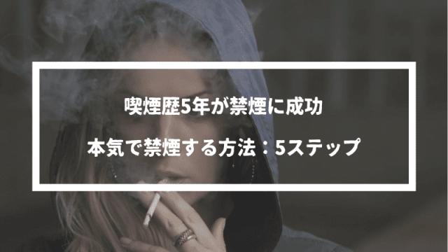 元喫煙者が教えるたばこをスパっと禁煙する方法【禁煙は簡単じゃない】