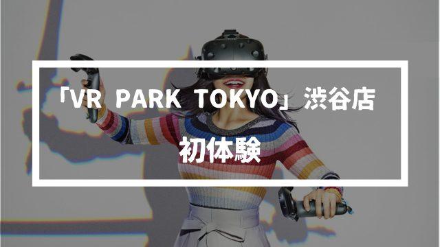【渋谷】「VR PARK TOKYO」でアトラクション体験!気になる料金や施設一覧・混雑状況なども紹介!