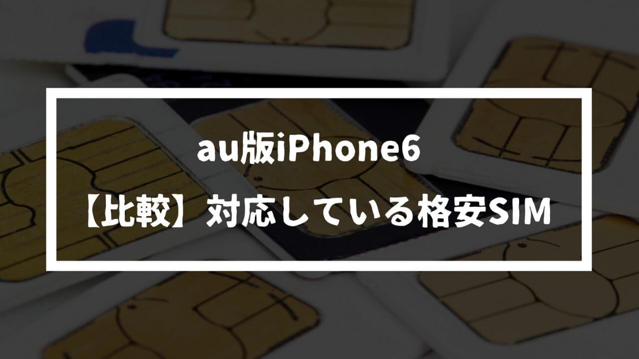 【2018年最新】au版iPhone6に対応しているおすすめの格安SIMを比較!