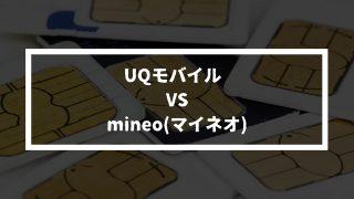 【料金比較】「UQモバイル」VS「mineo(マイネオ)」格安SIM対決!