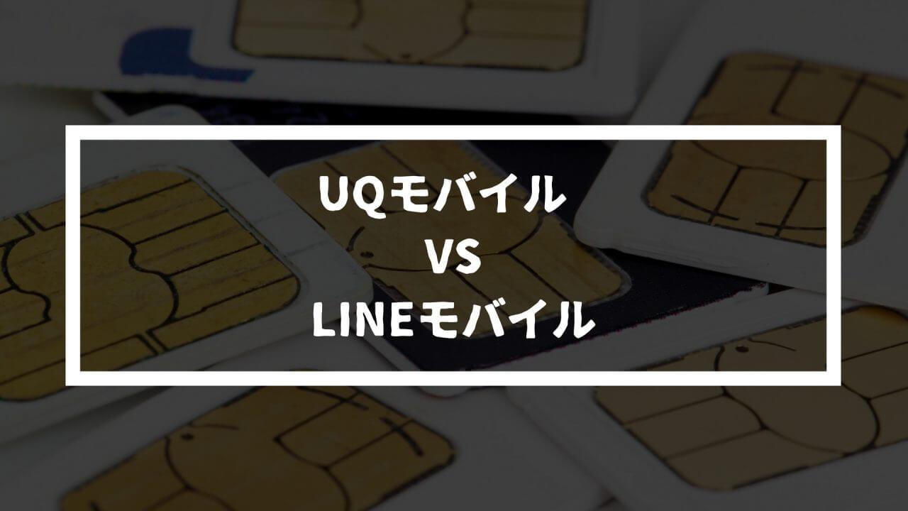 【料金比較】「UQモバイル」VS「LINEモバイル」格安SIM対決!