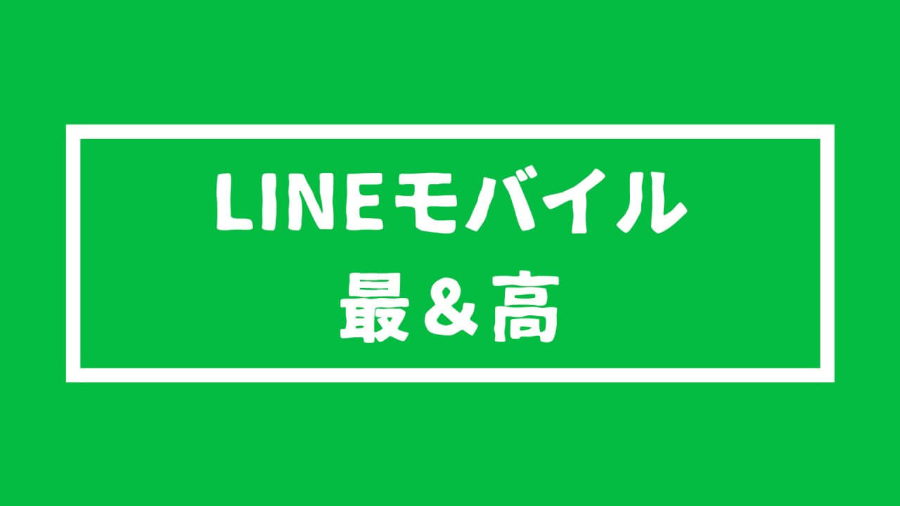 「LINEモバイル」が他の格安SIMとはレベルが違う3つの理由!メリット・デメリットも評価してみた。