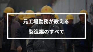 元工場勤務が教える製造業のすべて【転職や就職を考えている人へ】