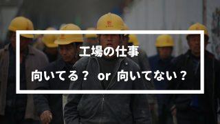 あなたはどっち?工場(製造業)の仕事に向いてる人向いていない人を紹介!