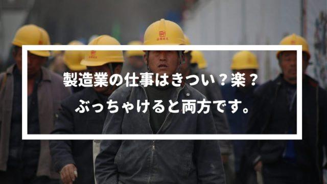 【経験談】製造業の仕事はきつい?楽?6年間働いて退職したのでぶっちゃける。