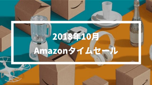 【2018年10月最新】Amazonタイムセールはいつ?目玉商品やお得な利用方法を紹介。