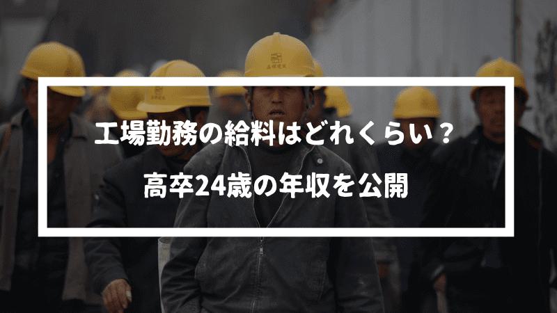 工場の給料は高い?勤務歴6年の元正社員が年収を暴露【高卒で就職】