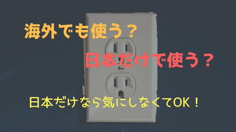 ジェットウォッシャーの電圧
