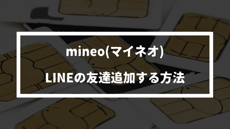 mineo(マイネオ)はLINEのID検索機能が使える?【友達追加する方法】