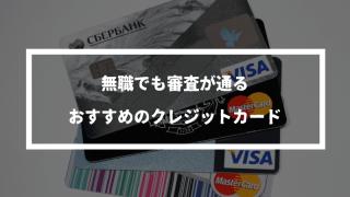 無職でも審査が通るおすすめのクレジットカード5選【100%作成できるカードも】