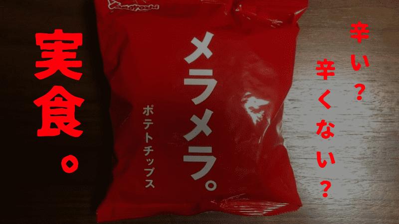 山芳製菓・ポテトチップス「メラメラ」は辛い?辛くない?【実食】