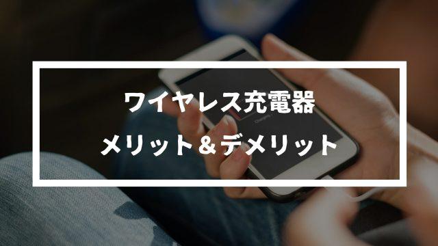 ワイヤレス充電器のメリット・デメリットを使用歴半年が解説【対応iPhone】