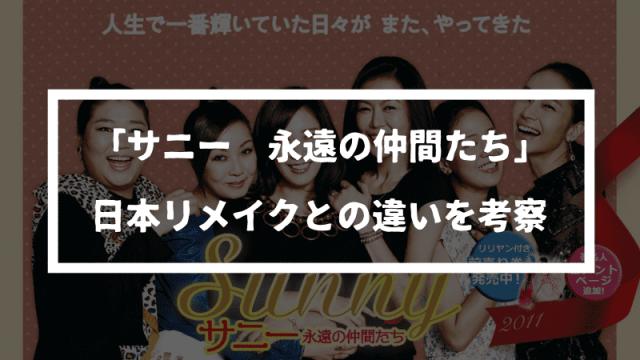 原作「サニー永遠の仲間たち」と日本の違いを比較【ネタバレ考察】
