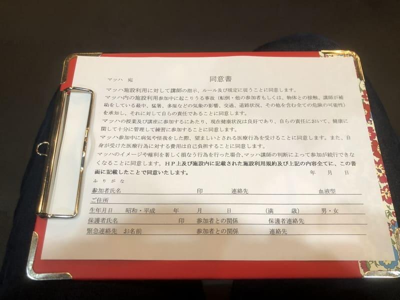 東京・バク転教室「マッハ」で同意書を記入