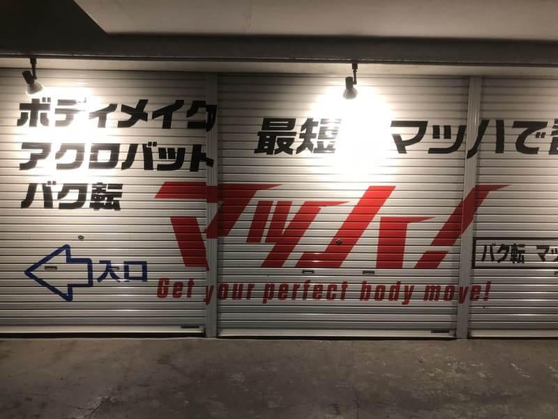 東京・バク転教室「マッハ」の看板