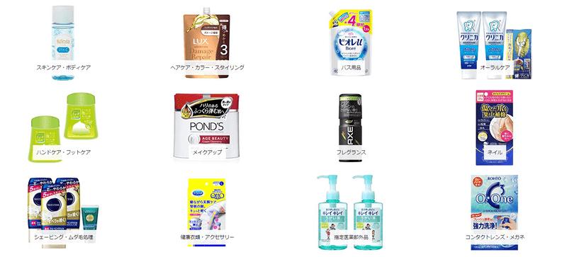 Amazonまとめ買い対象商品『A』一覧