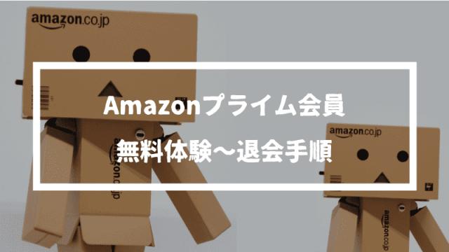Amazonプライム会員の無料体験~退会(解約)方法【1分でわかる】
