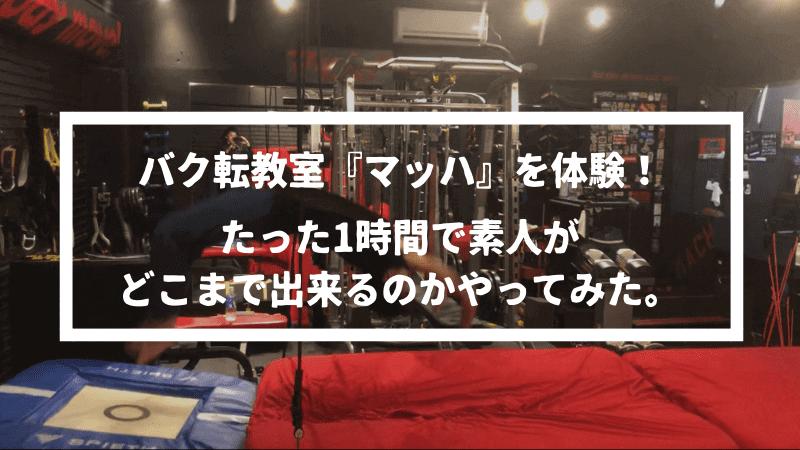 【東京】バク転教室『マッハ』を体験!たった1時間で素人がどこまでやれるか挑戦!カッコよくなってモテたい。