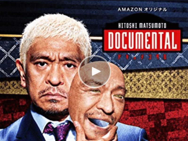 プライムビデオオリジナル「DOCUMENTAL」