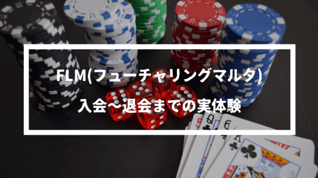 【実話】FLMは稼げる?20万円で入会して退会した理由と経緯を包み隠さず話す。