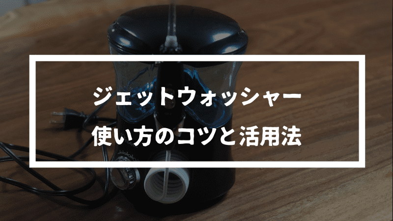 【使用者が教える】ジェットウォッシャーの使い方のコツと活用法!