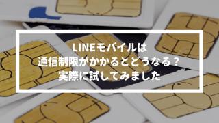『LINEモバイル』は通信制限がかかるとどうなる?実際に試してみた【使用できるアプリと使用できない機能】