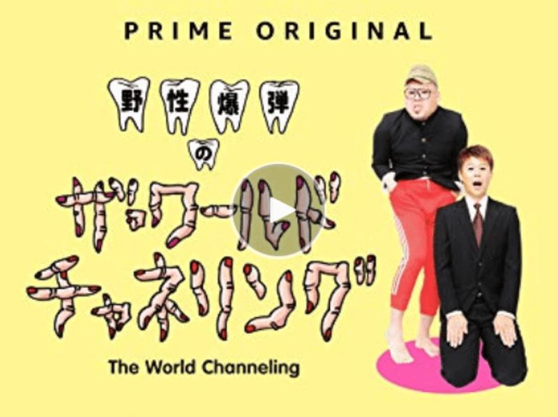 プライムビデオオリジナル「野生爆弾のザ・ワールドチャンネリング」