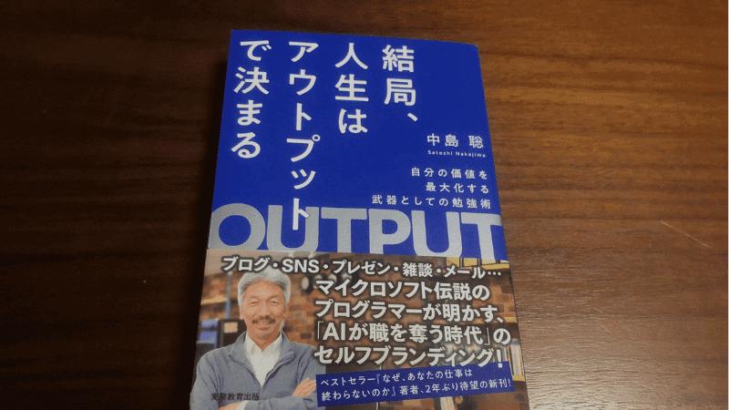 【書評】『結局、人生はアウトプットで決まる』これからの時代を生き抜くために読んでおくといい。