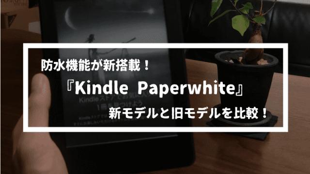 11月7日発売!『Kindle Paperwhite』旧新モデルを比較【防水機能が搭載】