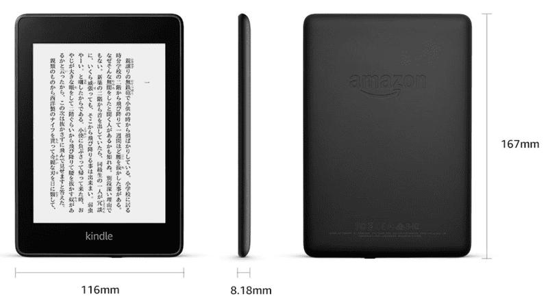 『Kindle Paperwahite』新モデルのサイズ