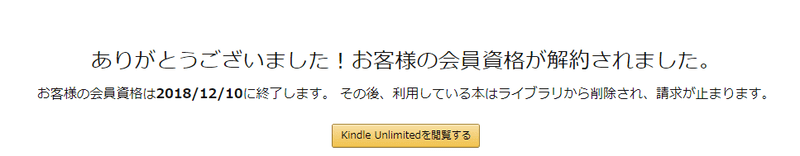 Kindle Unlimitedの解約完了画面