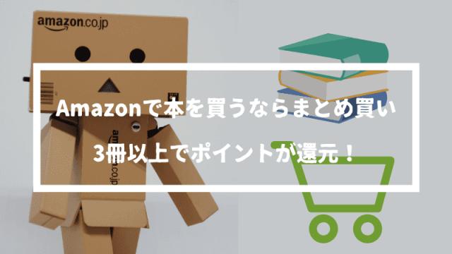 【手順解説】Amazonで本を買うならまとめ買いがお得!クーポンコードでポイント還元しよう。