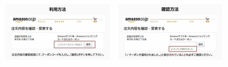 Amazonまとめ買いのクーポンコード適用の方法
