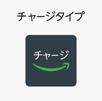 Amazonチャージのアイコン