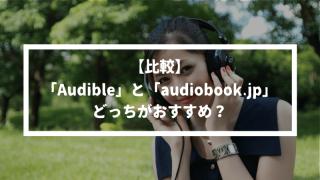 【比較】AudibleとAudiobook.jpはどちらがおすすめ?2018年のオーディオブック代表を決める。