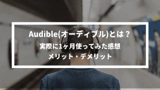 Audible(オーディブル)を使ってみたメリット・デメリットを評価【Amazonの耳で聞く読書】