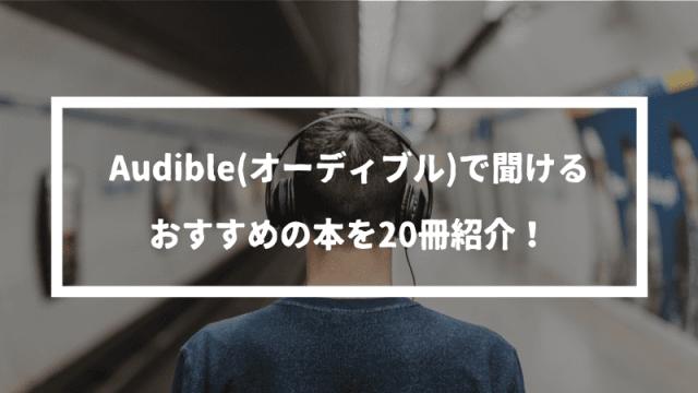 Audibleで聞けるおすすめの本20冊!オーディオブックAmazonランキングも紹介。