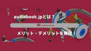 audiobook.jpとは?特徴からメリット・デメリットを解説【実際に使って聞いてみた】